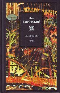 Лев Выготский - Мышление и речь (сборник)