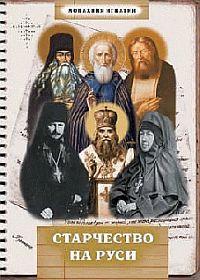 Монахиня Игнатия - Старчество на Руси