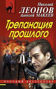 Алексей Макеев -Трепанация прошлого