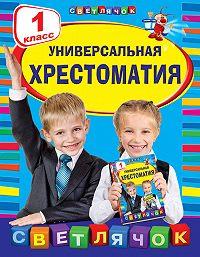 Коллектив Авторов -Универсальная хрестоматия.1 класс
