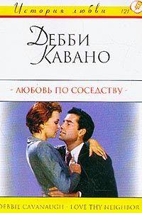 Дебби Кавано -Любовь по соседству
