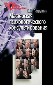Сергей Петрушин -Мастерская психологического консультирования