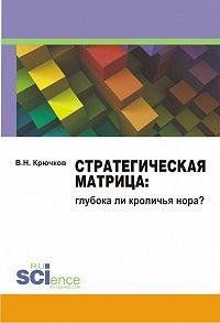 Владимир Крючков -Стратегическая Матрица: глубока ли кроличья нора? Монография