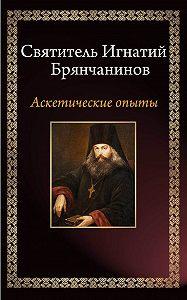 Святитель Игнатий Брянчанинов -Аскетические опыты