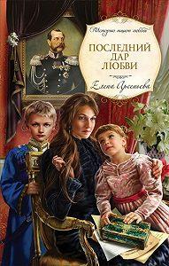 Елена Арсеньева -Последний дар любви