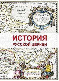 Димитрий Урушев - История Русской Церкви