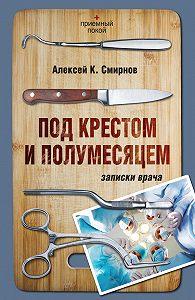 Алексей Смирнов - Под крестом и полумесяцем. Записки врача