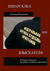 Александр Непомнящий - Шпаргалка для взыскателя
