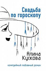 Алина Кускова -Свадьба по гороскопу