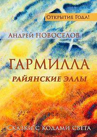 Андрей Новоселов -Гармилла. РайянскиеЭллы. Сказки скодами Света