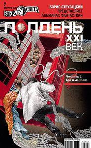 Коллектив Авторов - Полдень, XXI век (февраль 2012)