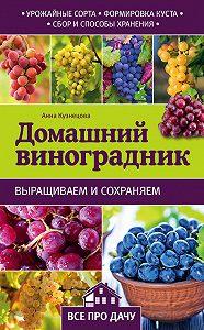 Анна Кузнецова - Домашний виноградник