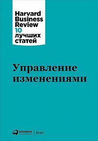 Harvard Business Review (HBR) -Управление изменениями