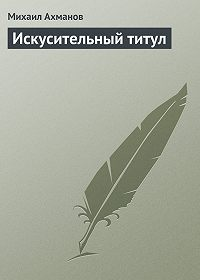 Михаил Ахманов - Искусительный титул