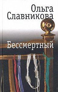 Ольга Славникова -Бессмертный