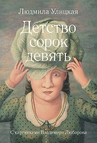 Людмила Улицкая - Детство сорок девять (сборник)