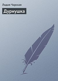 Лидия Чарская - Дурнушка