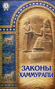 Б. Тураев -Законы Хаммурапи