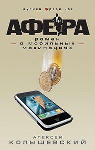 Алексей Колышевский - Афера. Роман о мобильных махинациях