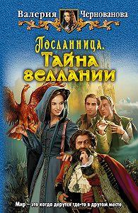 Валерия Чернованова -Тайна геллании