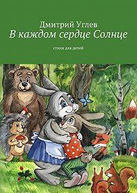 Дмитрий Углев -Вкаждом сердце Солнце