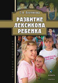 Светлана Владимировна Плотникова - Развитие лексикона ребенка