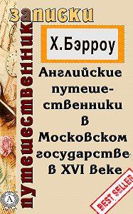 Х. Бэрроу -Английские путешественники в Московском государстве в XVI веке