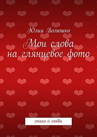 Юлия Полюшко -Мои слова наглянцевоефото