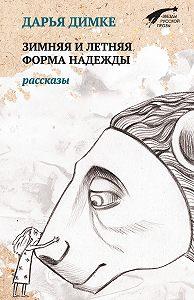 Дарья Димке - Зимняя и летняя форма надежды (сборник)