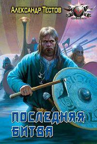 Александр Тестов -Последняя битва