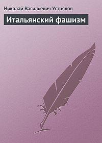 Николай Васильевич Устрялов -Итальянский фашизм