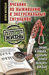 Игорь Молодан -Учебник по выживанию в экстремальных ситуациях