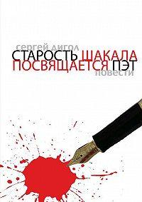 Сергей Дигол -Старость шакала. Посвящается Пэт