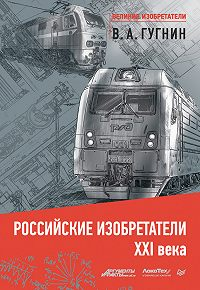 Владимир Гугнин -Российские изобретатели XXI века