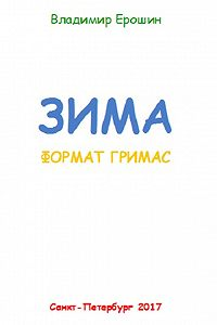 Владимир Ерошин -Зима. Формат гримас