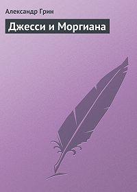 Александр Грин -Джесси и Моргиана