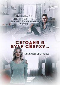 Наталья Егорова -Сегодня я буду сверху