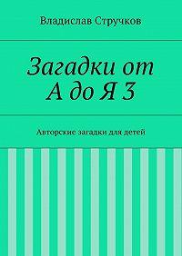 Владислав Стручков -Загадки отАдоЯ3
