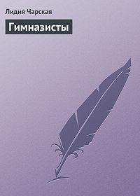Лидия Чарская -Гимназисты
