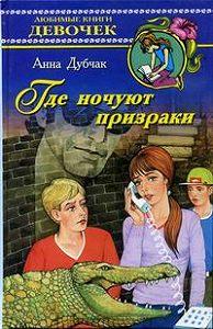 Анна Дубчак -Где ночуют призраки