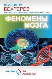 Владимир Михайлович Бехтерев -Феномены мозга