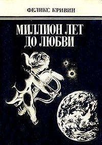 Феликс Кривин -Год веселого солнца