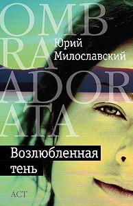 Юрий Милославский -Возлюбленная тень (сборник)