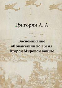 Амалия Григорян -Воспоминание об эвакуации во время Второй мировой войны