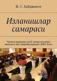 Ибадулла Байджанов -Изланишлар самараси. Урганч қурилиш касб-ҳунар коллежи жамоаси иш тажрибаларидан (2001йил)