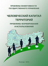 Г. В. Леонидова -Проблемы эффективности государственного управления. Человеческий капитал территорий: проблемы формирования и использования