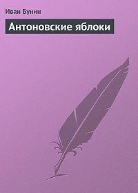 Иван Алексеевич Бунин -Антоновские яблоки