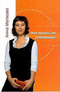 Анна Малкова -Моя профессия – репетитор