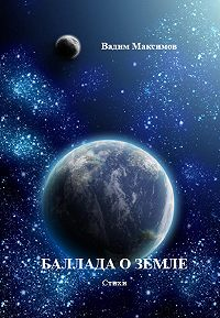 Вадим Максимов -Баллада о Земле