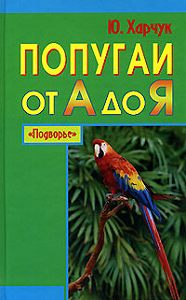 Юрий Харчук - Попугаи от А до Я